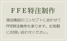 FFE特注制作:宿泊施設のコンセプトに合わせてFFE特注制作も承ります。お気軽にお問い合わせください。