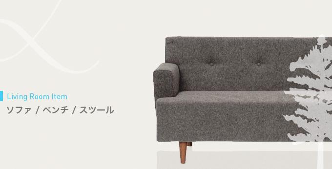 デザインと座り心地の良いソファを集めました