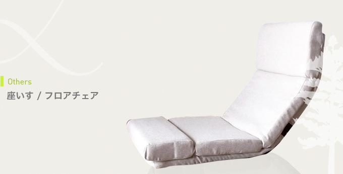 目線の低い暮らしには不可欠な、快適な座いすを集めました