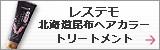 北海道昆布ヘアカラートリートメント
