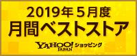 Yahooショッピング ベストストア2019 5月