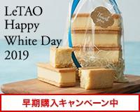ルタオ ホワイトデー 2019