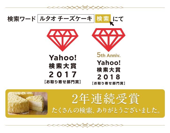Yahoo検索大賞2018