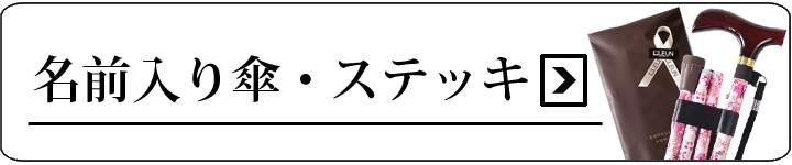 傘/ステッキ/エプロン
