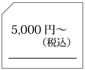 -5000円