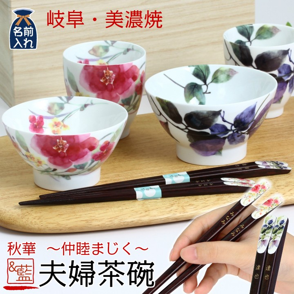 秋華 夫婦茶碗