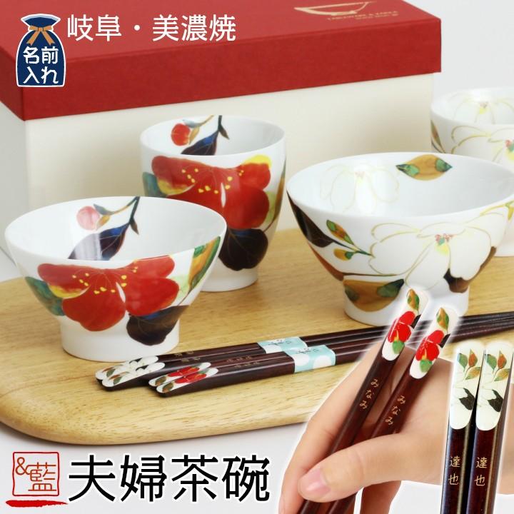 紅白夫婦茶碗