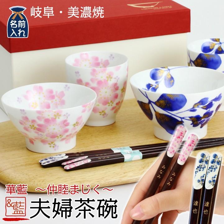 藍雅 夫婦茶碗