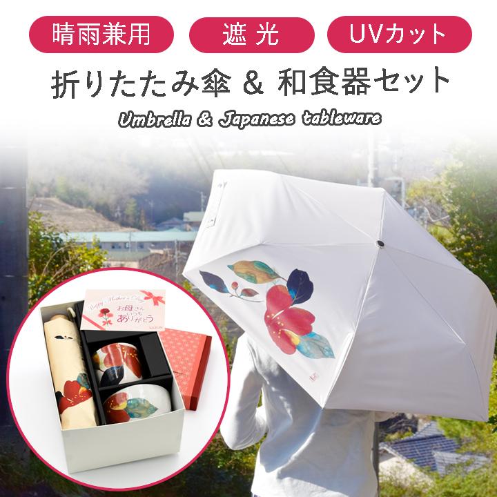 花かいろう 傘