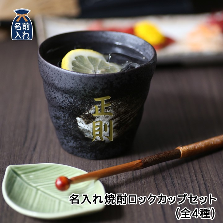 風趣 焼酎ロックカップ
