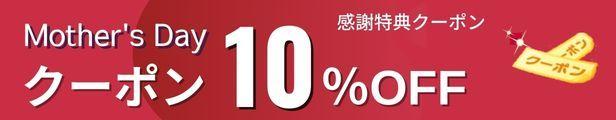 5クーポン