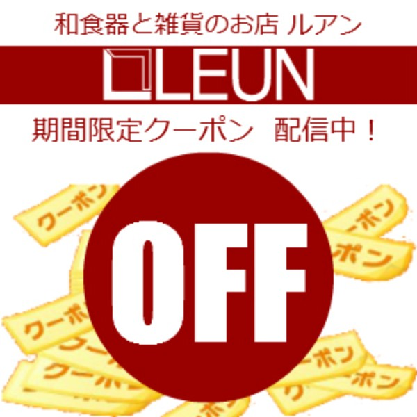 和食器と雑貨のお店 ルアン★期間限定!【OFF】クーポン!