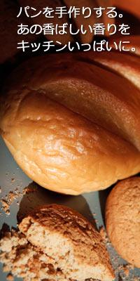 パンを手作りする。