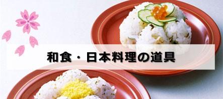 日本料理・和食の為の道具