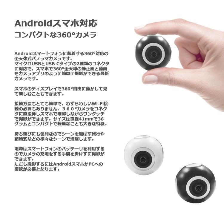 360°カメラ, 全天球パノラマ式カメラ, 360度カメラ, Android, カメラ, デジタルカメラ, 超広角魚眼レンズ, VR体験, microUSB, /, USB, TypeCに対応, インスタ