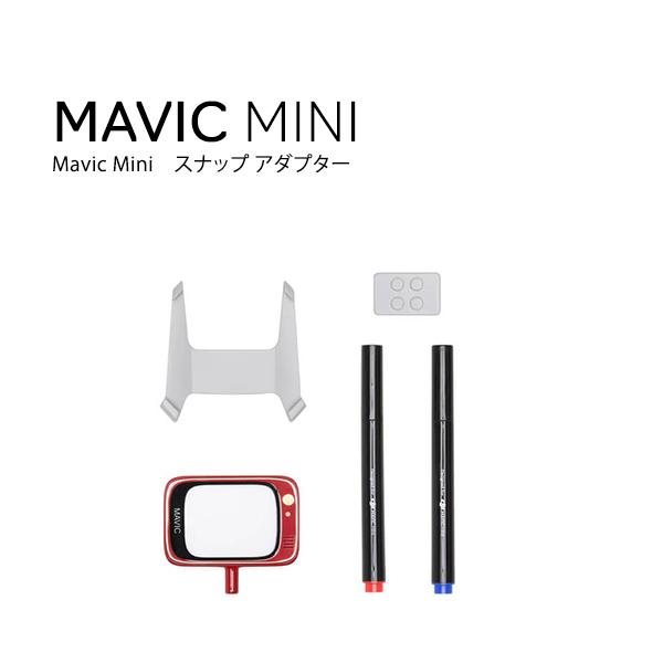 Mavic Mini マビックミニ DIYクリエイティブキット アクセサリー 落書き ステッカー DJI ドローン カメラ付き 超軽量 199g 小型ドローン ラジコン 初心者向け エントリーモデル インスタ映え動画 DIY Creative Kit