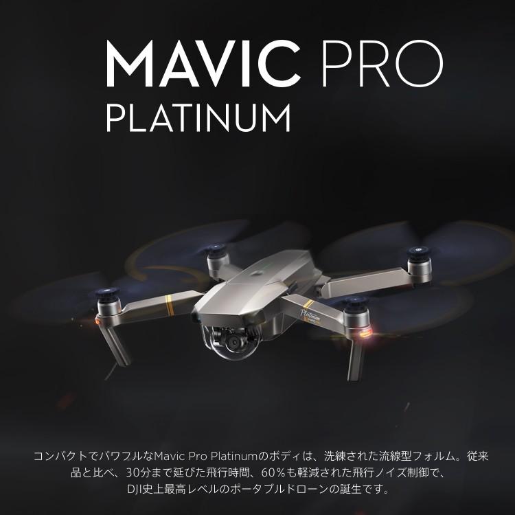 MAVIC,PRO,ドローン,マビック,プロ,DJI,4K,P4,4km対応,スマホ操作,ドローンレース,小型,カメラ,ビデオ,空撮,アプリ連動,ActiveTrack,障害物自動回避,飛行
