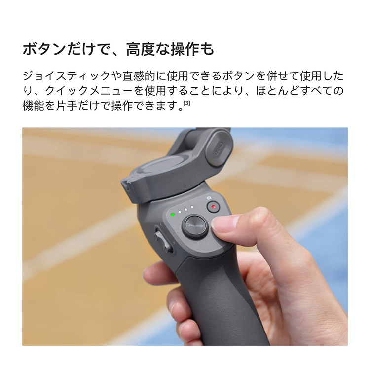 Osmo Mobile 3 オスモ モバイル 3 スタビライザー