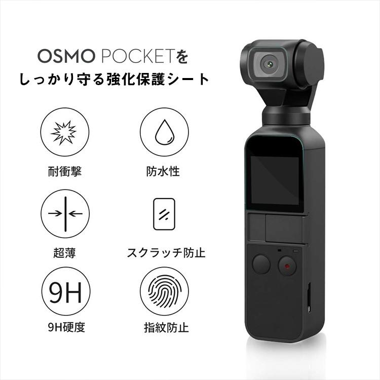 DJI,Osmo,Pocket,オスモポケット,画面シール,保護フィルム,レンズ保護,高透過率,極薄,全面保護,指紋防止,カメラ保護フィルム