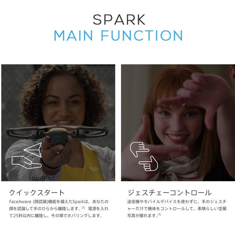 SPARK,スパーク,小型ドローン,DJI,セルフィードローン