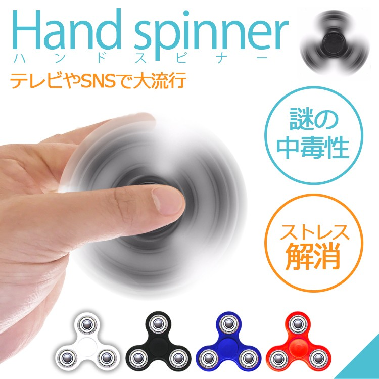 ハンドスピナー,ハンドすぴなー,ストレス解消玩具,Hand,Spinner,Toy,ベアリンク超耐久性,スピード超速い,超長いスピン時間,欧米で凄く人気