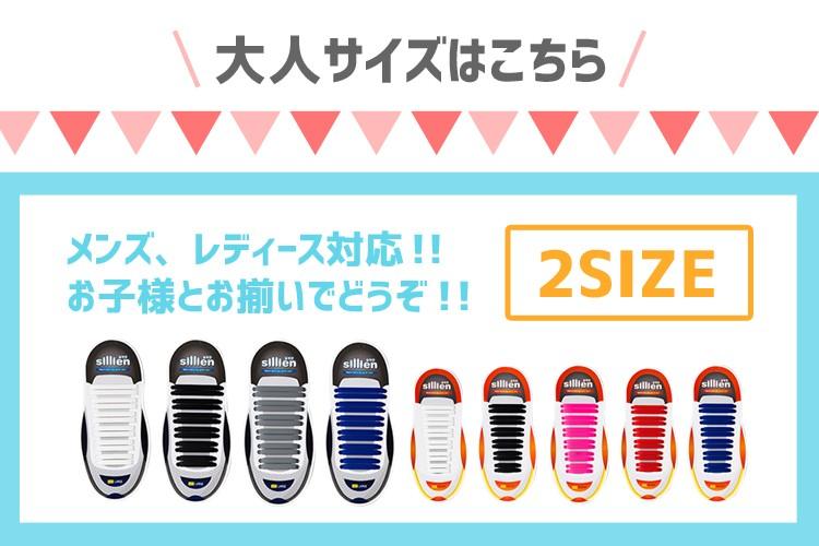 結ばない靴ひも シリコン キッズ 子供靴 ジュニア 子供 デザイン オシャレ スリッポン シューレス ランニング スポーツ スニーカー 靴紐 結ばない 靴
