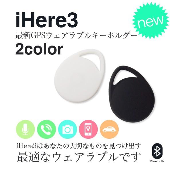 iHere 3 GPS ウェアラブル キーホルダー Bluetooth 迷子 リモートシャッター 録音 音楽 iphone