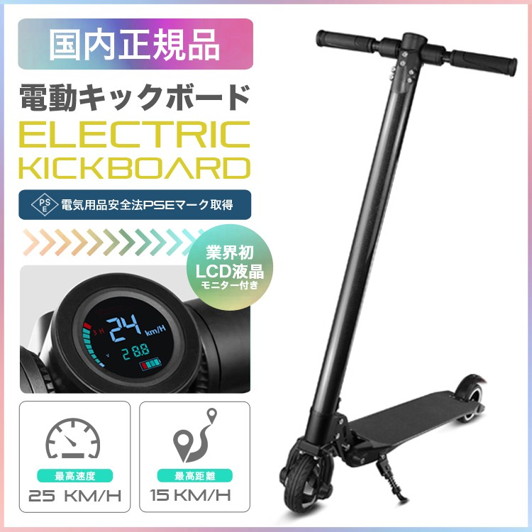 電動キックボード 電気キックボード キックスクーター 立ち乗り式二輪車 電動バイク スクーター バランス歩行機 アシスト歩行 保険完備 国内正規品