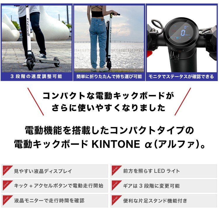 KINTONE,α,キントーン,アルファ,電動キックボード,キックスクーター,電動二輪車,電動,スケーター スクーターボード,PSEマーク取得済,男の子,女の子