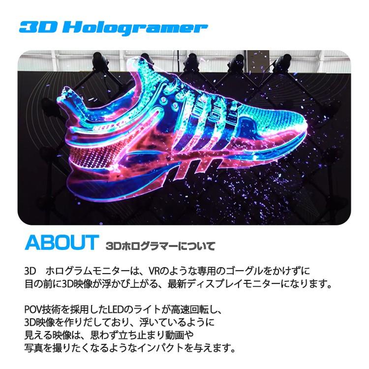 3D,hologramer,LEDモニター,最新広告,3D映像,ディスプレイ,立体映像,広告ディスプレイ,3Dホログラム広告プロジェクター,集客,デジタルサイレージ,サインボード