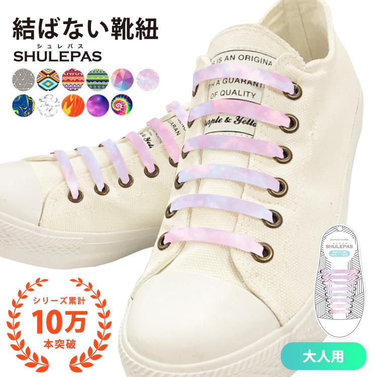 shu-001(メール便送料無料) 結ばない靴紐 SHULEPAS シュレパス 大人用 スニーカー シリコン シューレース ランニング スポーツ 結ばない 靴ひも 靴 シューズ