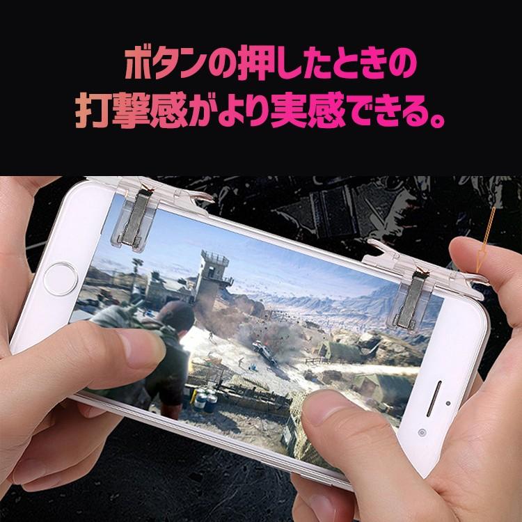 荒野行動,PUBG,コントローラー,スマホ,ゲームコントローラー,ゲームパッド,射撃用押し,高耐久ボタン,左右パッド2個セット,iPhone,Android対応