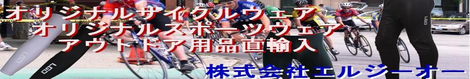 オリジナル自転車用品とアウトドア用品、GPSロガーの販売