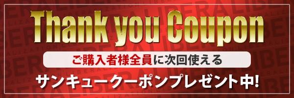 Liberalization 帽子・雑貨専門店のサンキュークーポン!次回のお買い物で200円OFF
