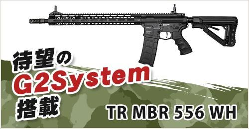 待望のG2System搭載 TR MBR 556 WH