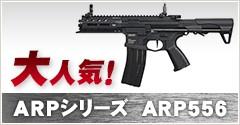 大人気! ARPシリーズ ARP556