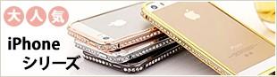 大人気 iphoneシリーズ