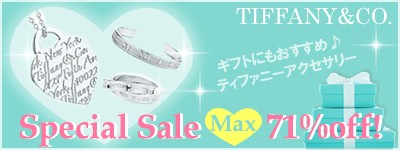 【TIFFANY&CO】ティファニー 「最大71%OFF!スペシャルセール」開催中!