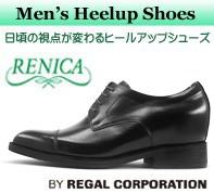 脚が長くスタイリッシュに決まります!レニカ  ヒールアップシューズ スワールトゥ+6cm