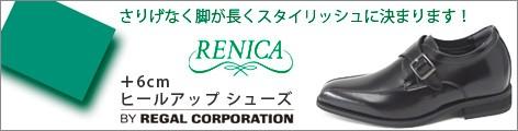 リーガルコーポレーションのヒールアップシューズ 1609 レニカ モンクストラップ