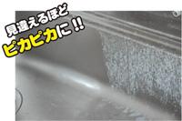 ルプラス カルキ落しクリーナーなら陶器・クロムメッキ・ガラス・鏡などに付いた固いウロコ汚れを強力に落します。