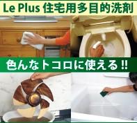 Le Plus(ル・プラス) 住宅用洗剤 トライアル