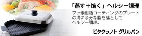 網焼き(グリル)料理の香ばしい美味しさをご自宅のキッチンで ビタクラフト グリルパンNp3001