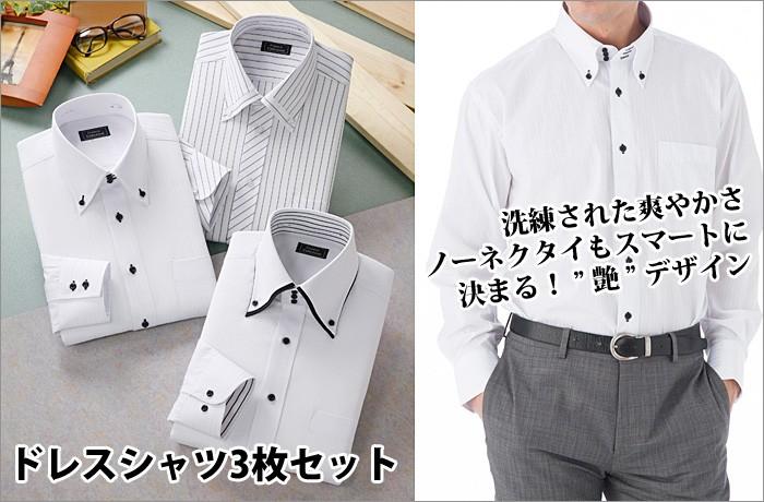 選べる!ドレスシャツ3枚セット「爽やか&艶やか」着まわし