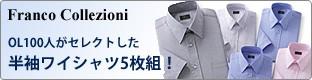 フランコ・コレツィオーニ ワイシャツ5枚セット(半袖・カラー系)