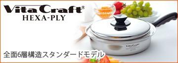 ビタクラフト 片手ナベ ヘキサプライ 2.9L