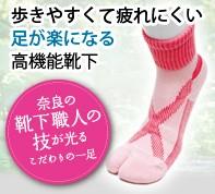 歩きやすくて疲れにくい!足が楽になる高機能靴下 エコノレッグバリエ 婦人用 3足組