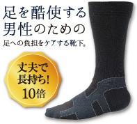 エコノレッグバリエ できる男の靴下 3色組