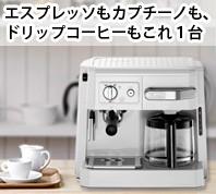 デロンギ コンビコーヒーメーカー ホワイト BCO410J-W