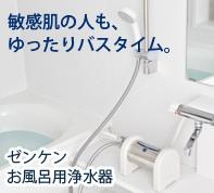 お風呂用浄水器 アクアセンチュリー・レインボー